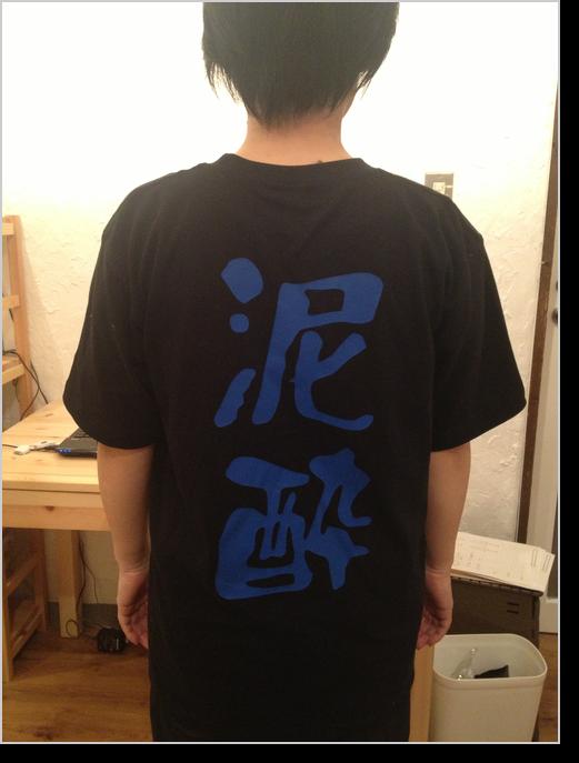 「泥酔」Tシャツ