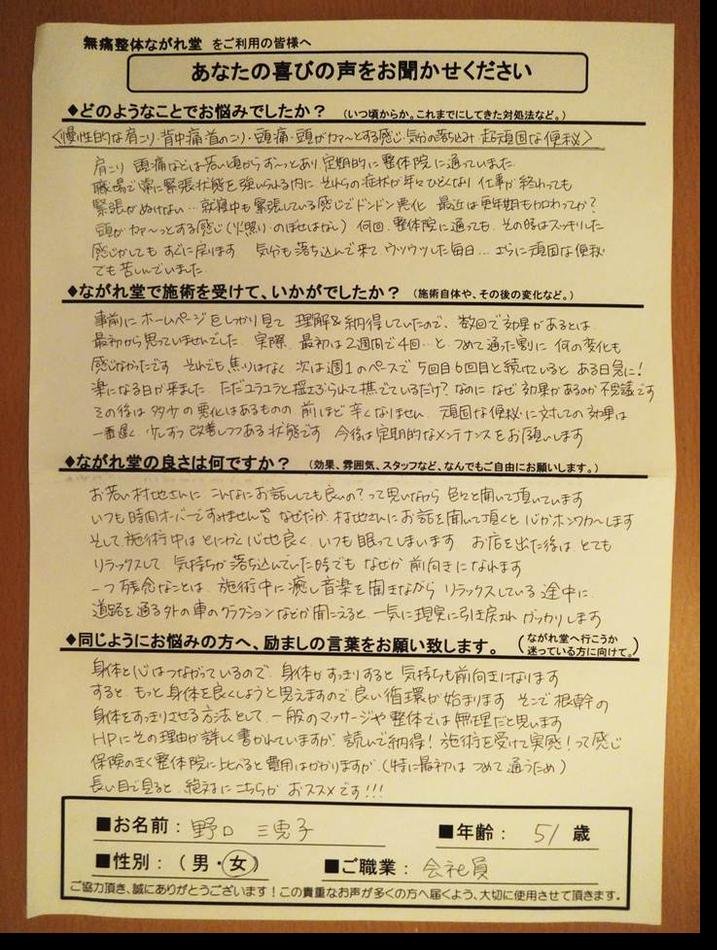 京都・頭痛肩こり改善例