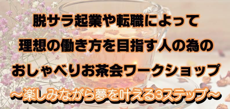 お茶会ワークショップ2