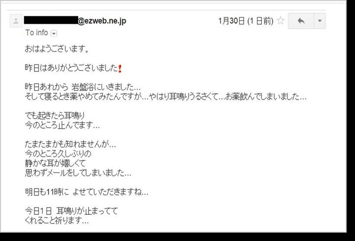耳鳴り・Yさんメール