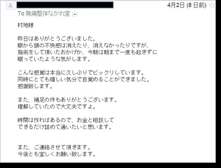 不眠/メール