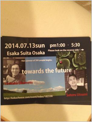 内海聡さん、岡本よりたかさん講演会