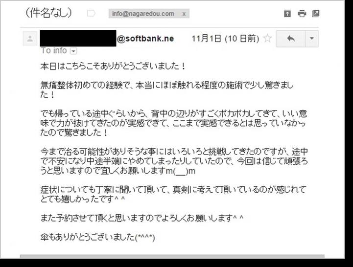 Hさんメール