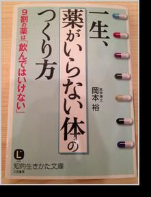岡本裕先生