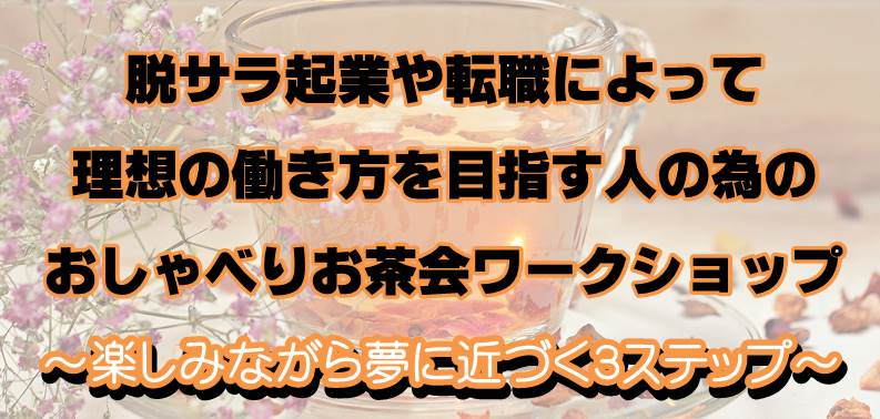 お茶会ワークショップ3