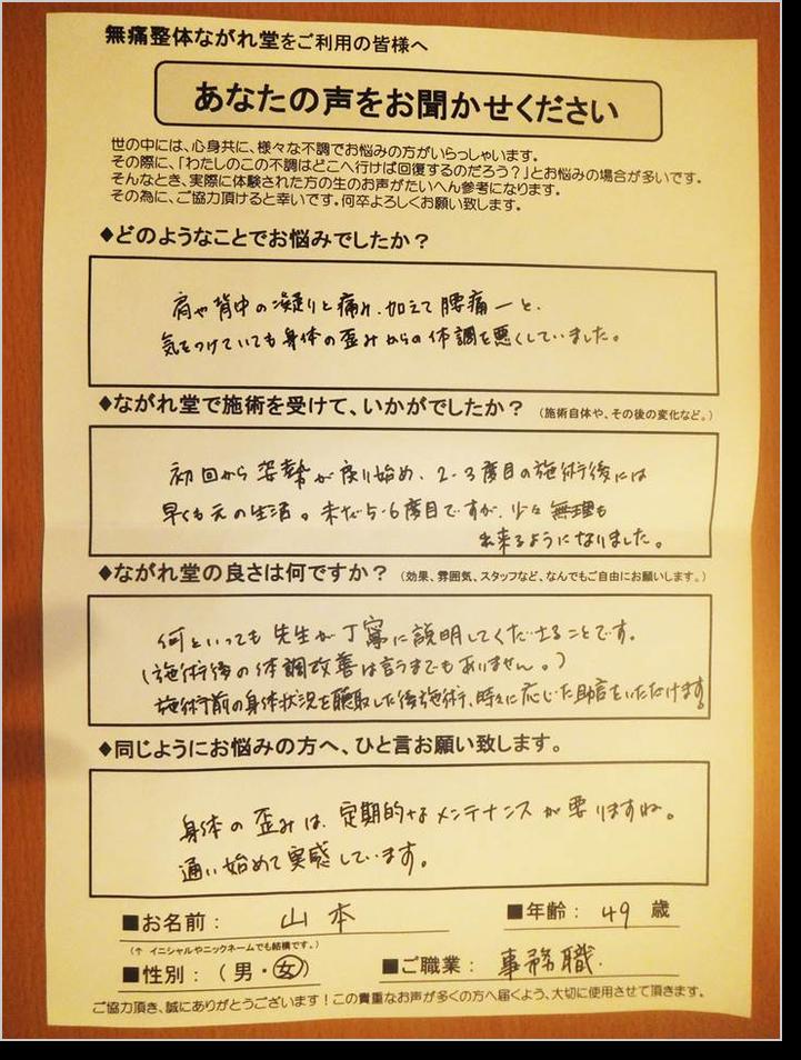 山本さん・ご感想